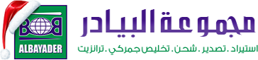 Al-Bayader Group. Lattakia, Syria Logo